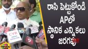 TDP Leader JC Diwakar Reddy Sensational Comments On AP Local Body Elections (Video)