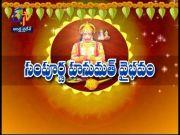 Sampoorna Hanumad Vaibhavam   Vaddiparti Padmakar   Thamasomajyotirgamaya   21st November 2020  AP  (Video)