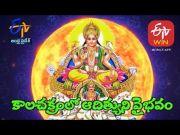 Kalachakramlo Adityuni Vaibhavam  Chaganti KoteswaraRao   Antaryami   21st November 2020  ETV AP  (Video)