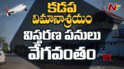 NTV: AP Govt Speeds Up Kadapa Airport Expansion Works (Video)