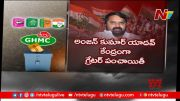 NTV: Internal Clashes in Telangana Congress ahead of GHMC Elections (Video)