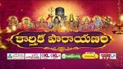 Karthika Parayanam       22nd Nov'20  (Video)