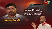 NTV: MLA Raja Singh Sensational Comments on MP Bandi Sanjay (Video)