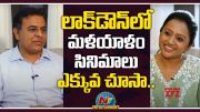 KTR Superb Words About Films Malayalam (Video)