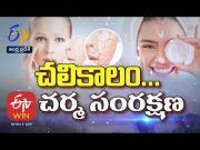 Skin care during winter | Sukhibhava | 22nd November 2020| Full Episode | ETV Andhra Pradesh  (Video)