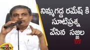 YCP Sajjala Ramakrishna Reddy Straight Question To Nimmagadda Ramesh (Video)