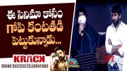 SS Thaman Emotional Speech At Krack Grand Success Celebrations (Video)