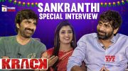 Krack Telugu Movie Sankranti Special Interview (Video)