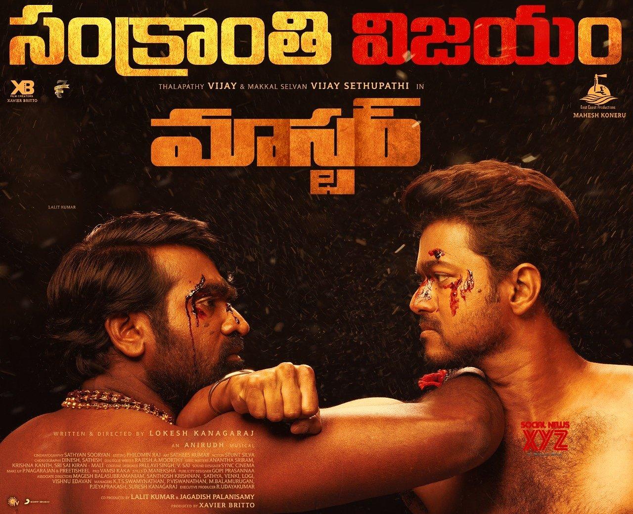 Vijay's Master Movie Sankranthi Blockbuster Poster