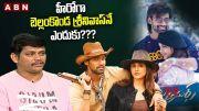 ABN: Alludu Adhurs Movie Director Santhosh About Bellamkonda Srinivas (Video)
