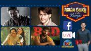 LIVE UPDATES: Daily Film Updates with Bhargav (Video)