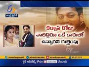 Praveen Rao Kidnap Case | Key Evidence in Police Hands | About Bhargav Ram, Gunturu Srinu  (Video)