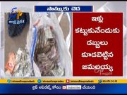 Termites Eat Rs 5 Lakh Cash Kept Inside A Trunk Box | at Mylavaram in Krishna Dist  (Video)