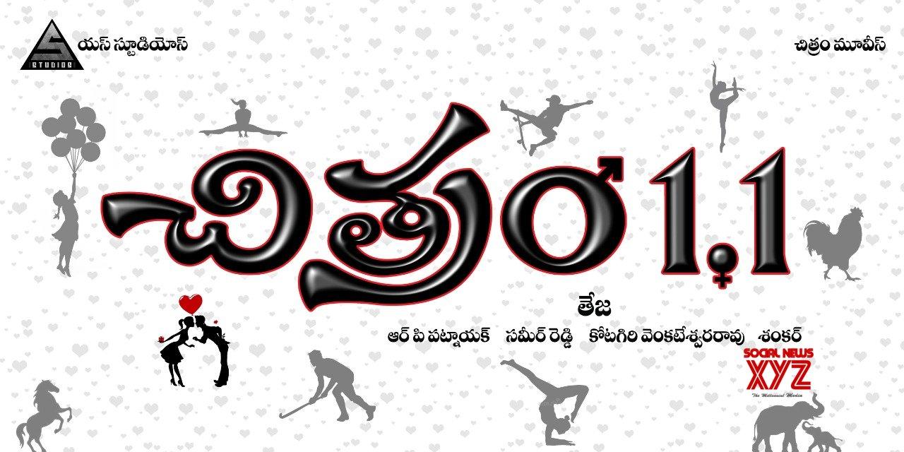 Chitram 1.1 As A Sequel To Teja's Blockbuster Chitram