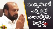 TDP Leader JC Prabhakar Reddy Speaks About Municipal Elections In AP (Video)