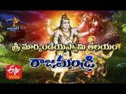 Sri Markandeya Swamy Temple  Rajahmundry   Teerthayatra   22nd February 2021   Full Episode   ETV AP  (Video)