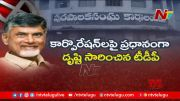 NTV: Chandrababu Plans Extensive Campaign For Municipal Corporation Elections (Video)