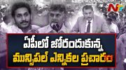 NTV: Guntur MLA Maddali Giri Face to Face Over Muncipal Elections l NTV (Video)