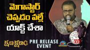 Singer Koti Superb Speech At Kshana Kshanam Pre Release (Video)