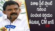 Minister Perni Nani About Sensational Decision Taken By CM Jagan On Visakha Steel Plant (Video)