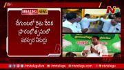 NTV: BJP MLA Raghunandan Rao vs TRS MP Prabhakar Reddy War of Words (Video)
