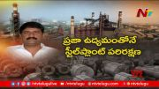 NTV:  Visakha Steel Plant Row (Video)