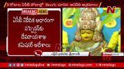 NTV: Suspension Orders on 13 Vijayawada Durga Temple Employees After ACB Raids (Video)