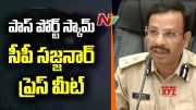NTV: CP Sajjanar Briefs Media Over Bodhan Passports Case l NTV (Video)