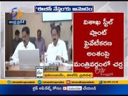 Mandadam Farmers Protest | Against CM for Amaravati  (Video)