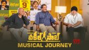 Vakeel Saab Musical Journey - Pawan Kalyan | Sriram Venu  Thaman S | Ramajogayya Sastry [HD] (Video)