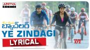 #YeZindagi Lyrical | Most Eligible Bachelor Songs | Akhil Akkineni, Pooja Hegde | Gopi Sunder [HD] (Video)