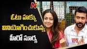 NTV: Tamil Nadu Polls: Actor Surya And Karthi  Cast Their Vote (Video)