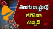 NTV: People Ignore Covid Restriction In Telugu States, Cases Rising Day By Day (Video)
