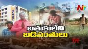 NTV: NTV Ground Report On Corona Impact On Private School Teachers (Video)