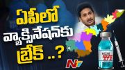 NTV: Break for Supply Vaccination at Some Places in Andhra Pradesh l Ntv (Video)