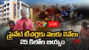 NTV:  CM KCR Bumper Offer to Private School Teachers (Video)