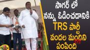Jana Reddy Sensational Comments on TRS in Nagarjuna Sagar By-Election Campaign (Video)