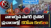 NTV: Coronavirus Cases Rise in Nagarjuna Sagar Due to Election Campaigns (Video)