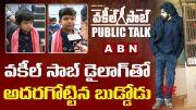 ABN:  Pawan Kalyan Little Fan Says Vakeel Saab Dialogue (Video)