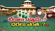Do All Get Vaccin at Free of Cost | Only God Knows || Idi Sangathi  (Video)