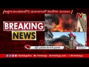 NTV:  Massive Fire Mishap In Tirumala (Video)