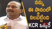 Minister Etela Rajender Emotional Words About CM KCR in Press Meet (Video)