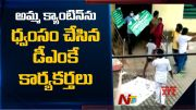 NTV: Amma Canteen Was Attacked Severely By Dmk Supporters l Ntv (Video)