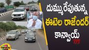 MLA Etela Rajender Huge Convoy In Hyderabad (Video)