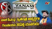 NTV: Thirty Year Old Young Man Wins Yanam Assembly Constituency (Video)