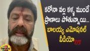 Balakrishna Emotional Words Over Corona Demises in Hindupur (Video)