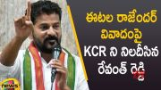 Congress MP Revanth Reddy Questions CM KCR Over Etela Rajender Land Grabbing issue (Video)