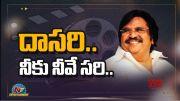 Dasari Narayana Rao on his Birth Anniversary (Video)