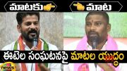 Combat Of Words Between MP Revanth Reddy and MLA Balka Suman (Video)