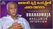 Tammareddy Bharadwaja Exclusive Interview About Dasari Narayana Rao (Video)